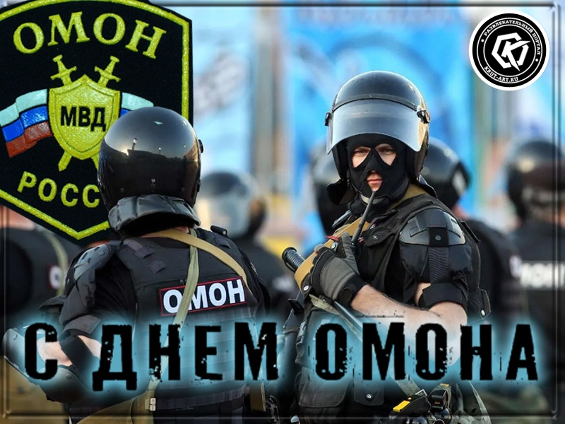 Поздравления для МВД России — ОМОНа