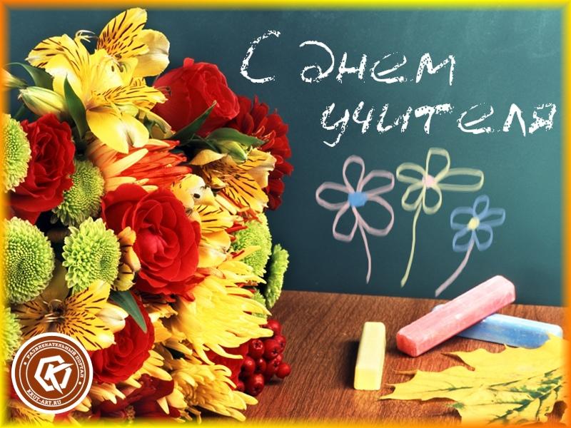 Поздравительная открыта с Днем учителя
