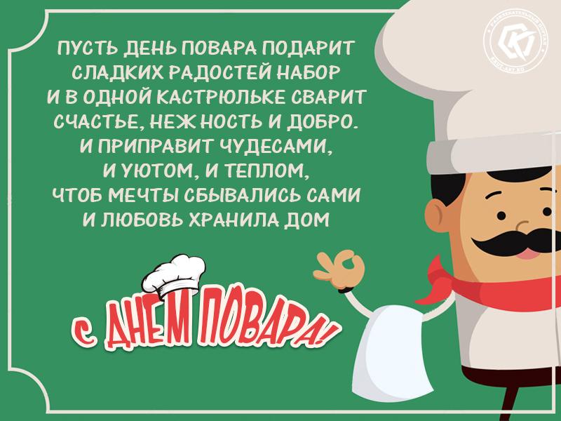 День повара открытка