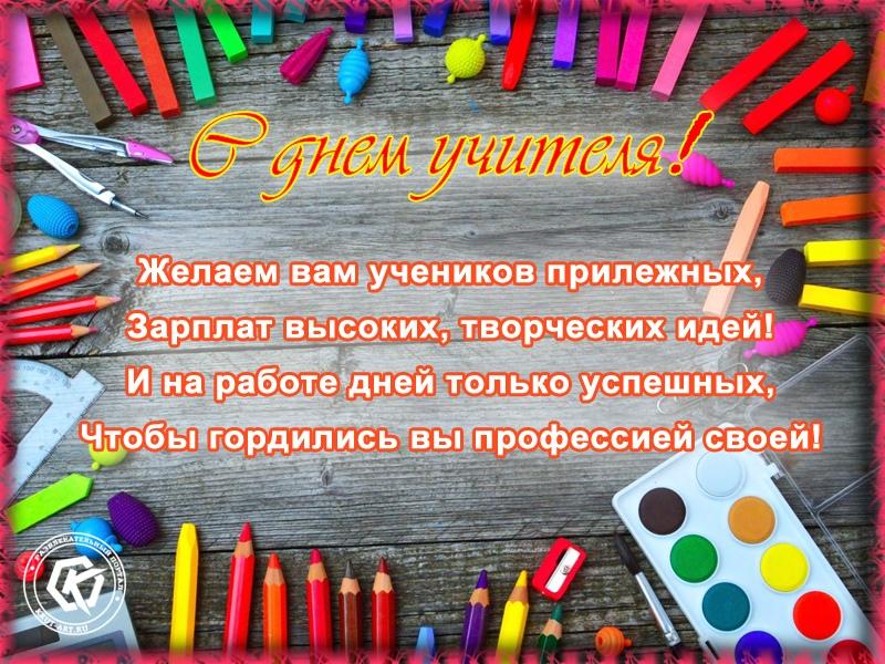 Открытка с пожеланием на День учителя