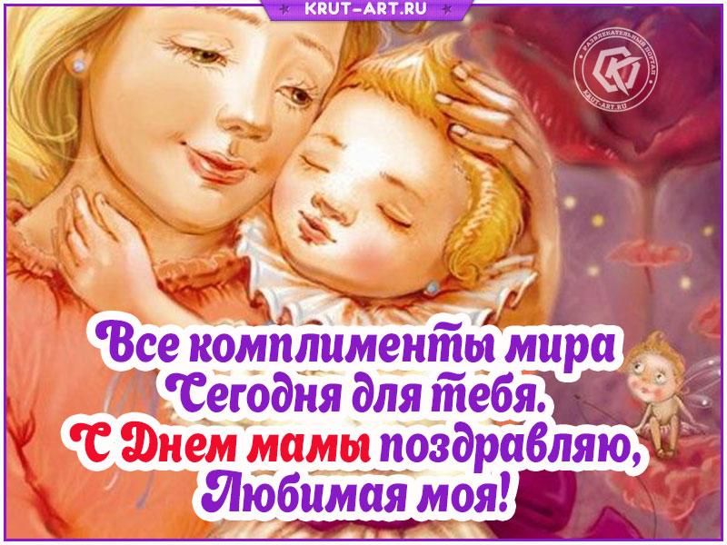 Поздравления с Днем мамы