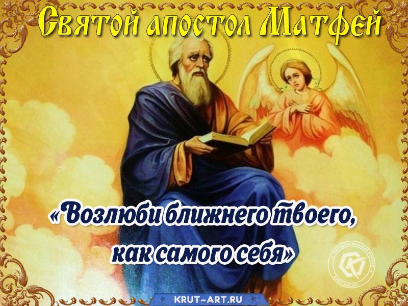День памяти Святого апостола Матфея