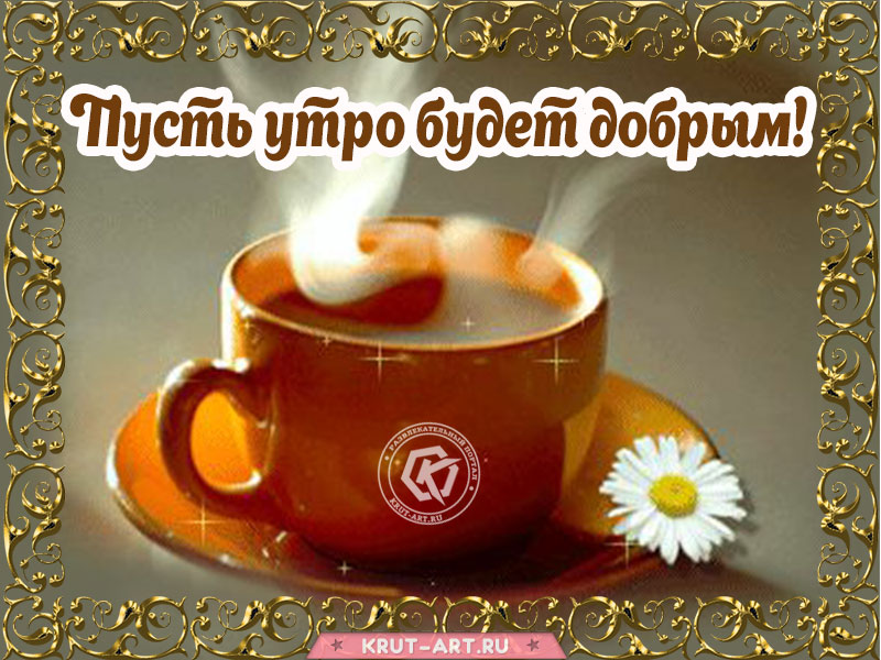 Открытка с пожеланием доброго и приятного утра