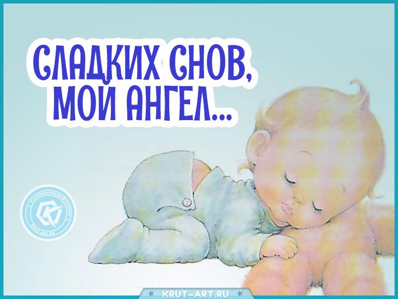 Сладких снов, мой ангел…