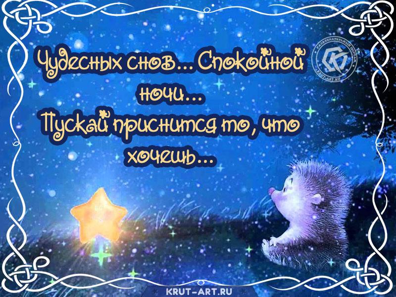 Открытка «Спокойной ночи… Чудесных снов…»