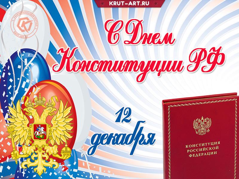 С Днем Конституции РФ