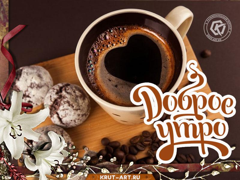 Бесплатная открытка «Доброе утро!»