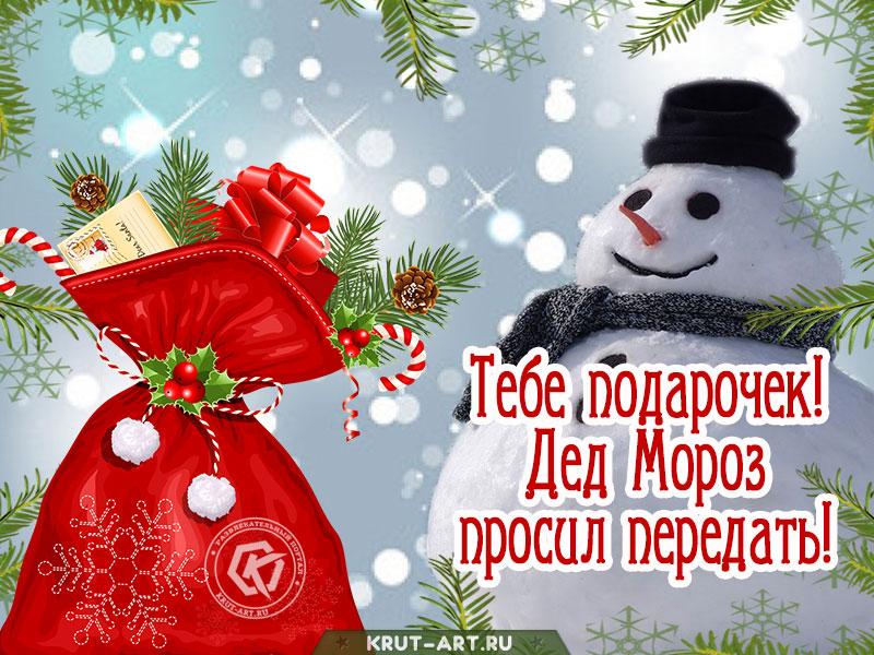 Открытка с подарком от Деда Мороза
