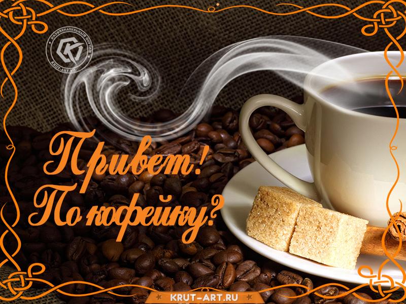 Открытка с приглашением на кофе