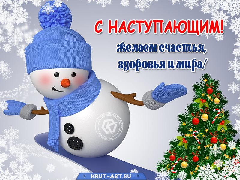 Открытка для поздравления с наступающим Новым годом