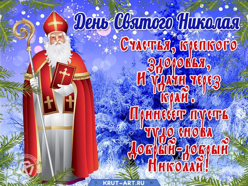 Открытка ко Дню Святого Николая
