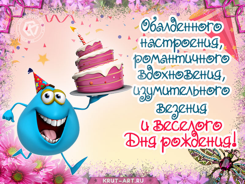 Веселая открытка «С Днем рождения!»