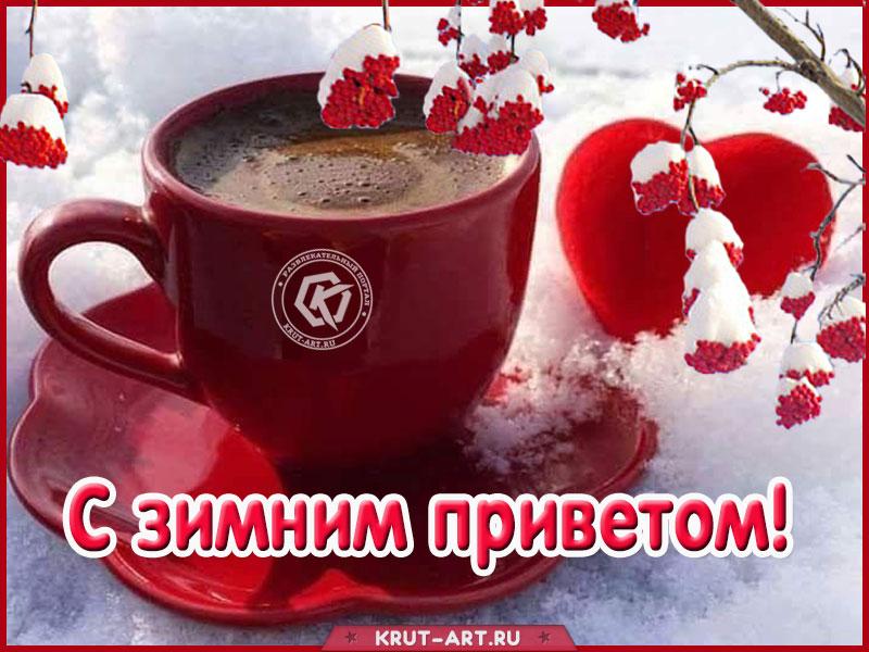 Открытка «С зимним приветом»