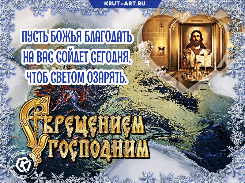 Поздравительная открытка с Крещением