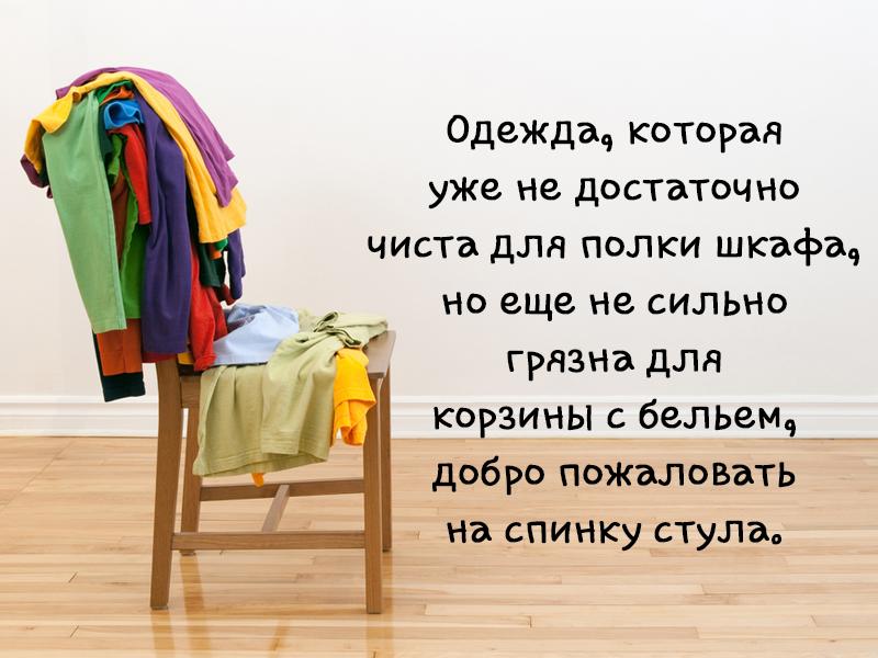 Шутка про одежду на спинке стула