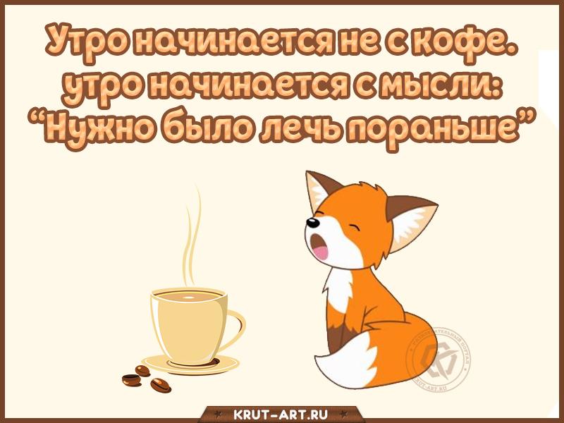 Утро начинается не с кофе