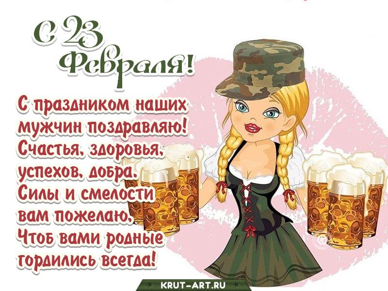 С праздником наших мужчин поздравляю
