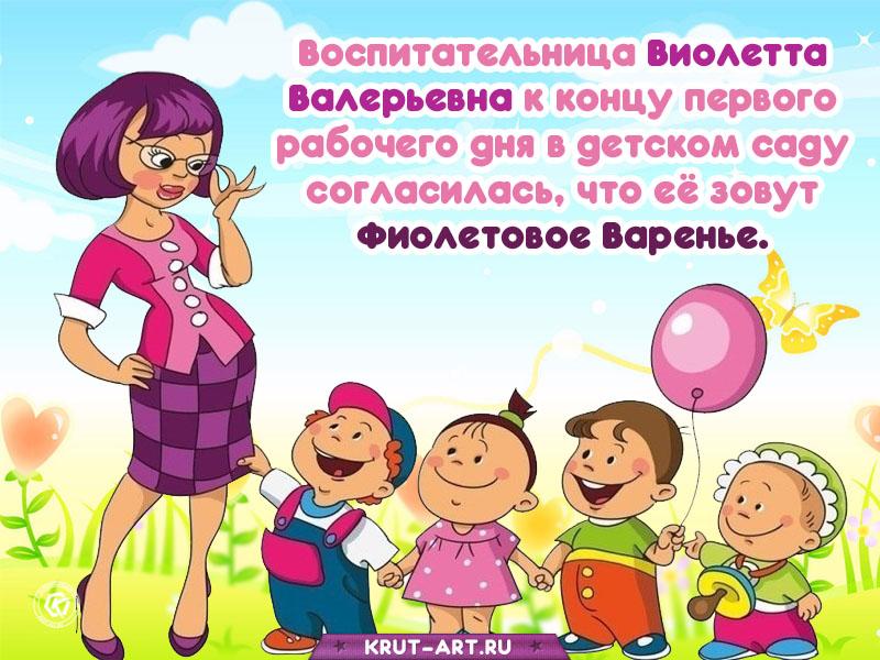 Воспитательница Виолетта Валерьевна