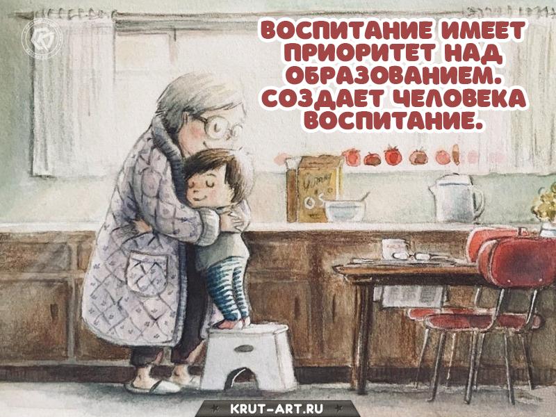Воспитание имеет приоритет над образованием