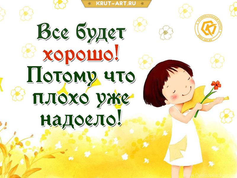 Позитивная открытка «Все будет хорошо!»