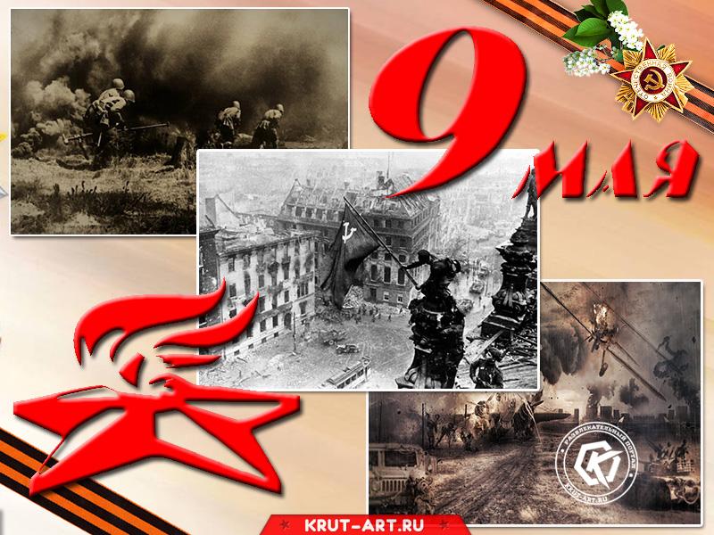 Открытка 9 мая — День Победы