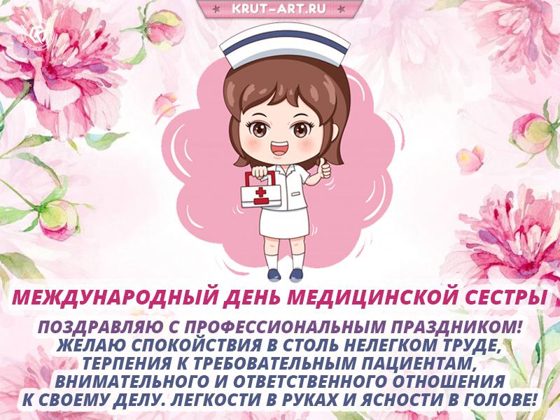 Международный день медсестры гиф