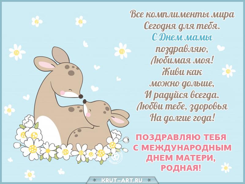 Международный день матери прикольное поздравление