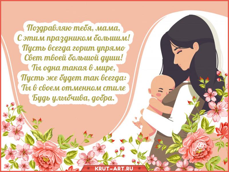 Поздравление в международный день матери