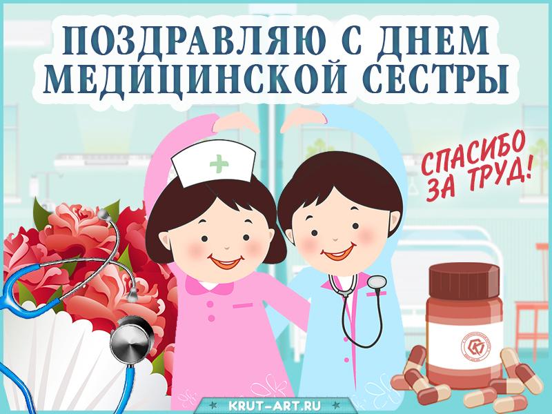 С днем медицинской сестры