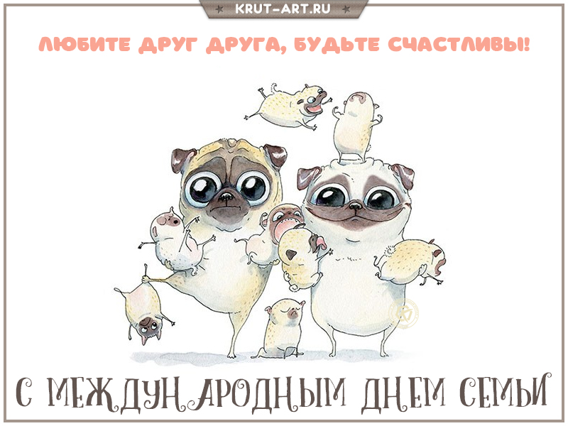 С международным днем семьи прикольная открытка