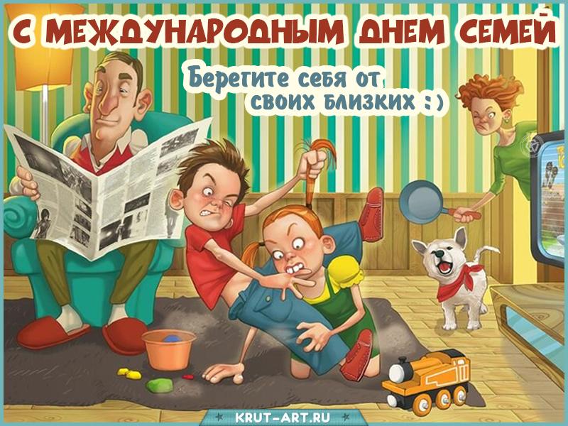 С международным днем семьи