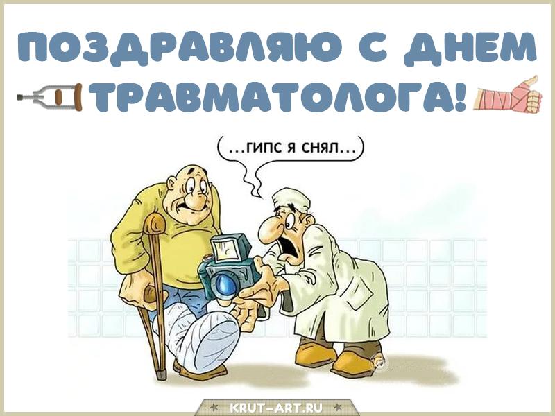 День травматолога смешная картинка