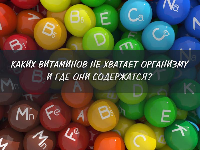 Каких витаминов не хватает организму и где они содержатся?