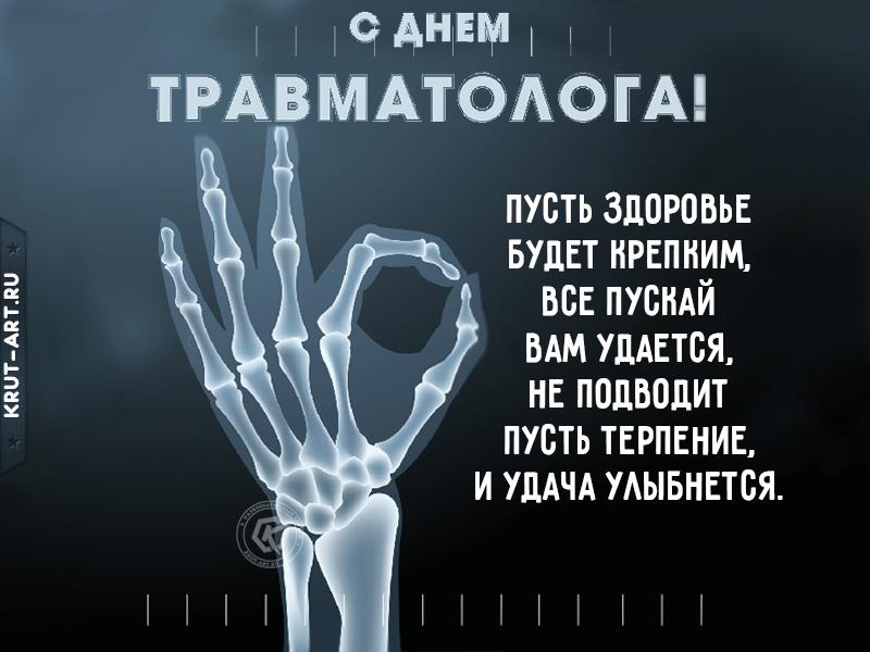 День травматолога 20 мая