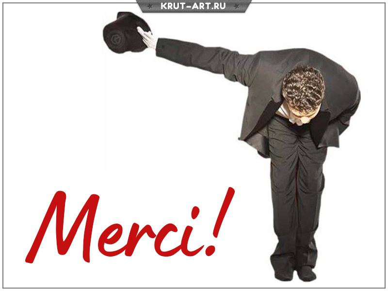 Картинка со словами спасибо на французском