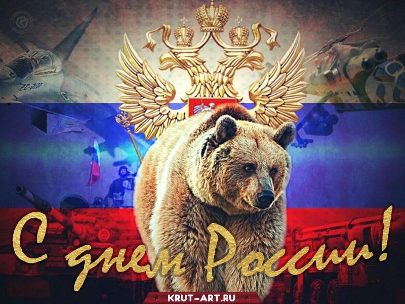 С днем России поздравление