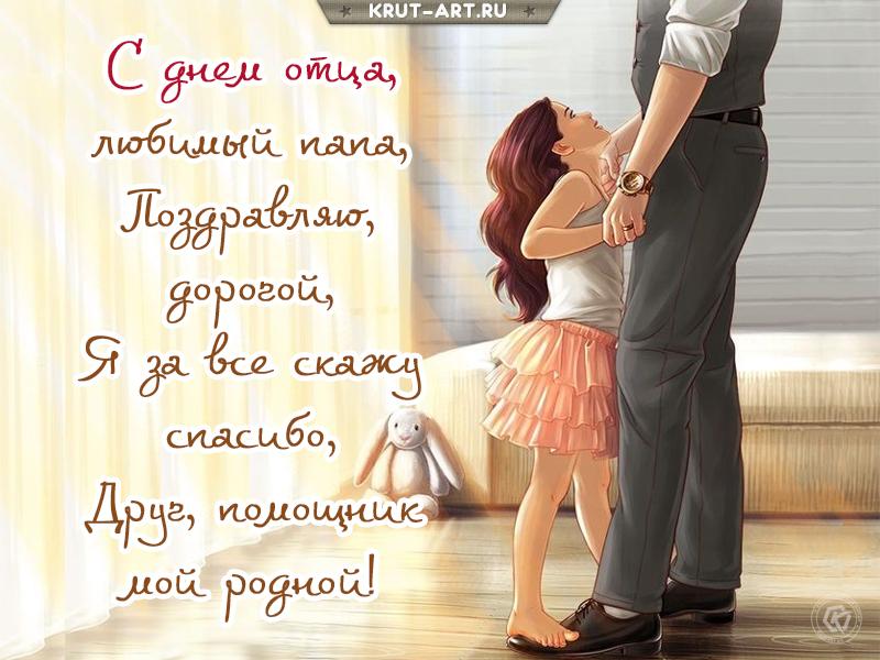 С днем отца поздравление от дочери