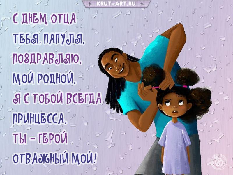 С международным днем отца поздравление от дочери