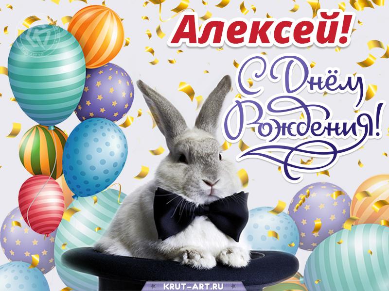С днем рождения мужчине картинка с именем Алексей