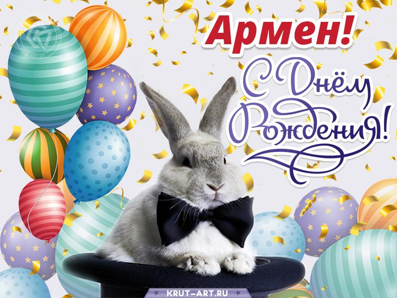 С днем рождения мужчине картинка с именем Армен