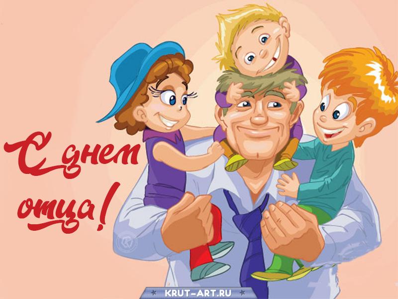 День отца картинка