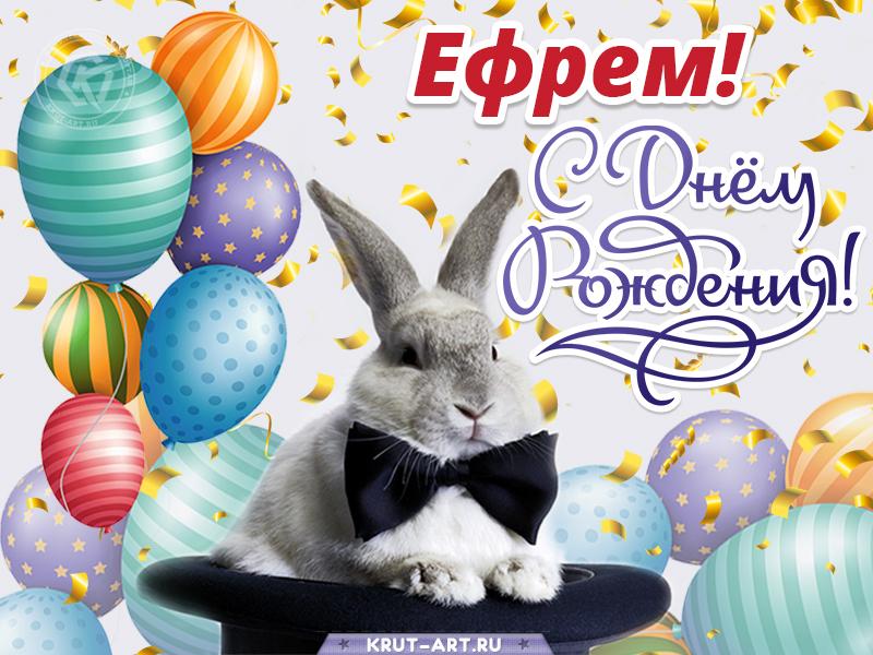 С днем рождения мужчине картинка с именем Ефрем