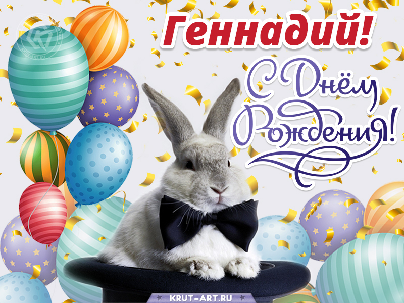 С днем рождения мужчине картинка с именем Геннадий