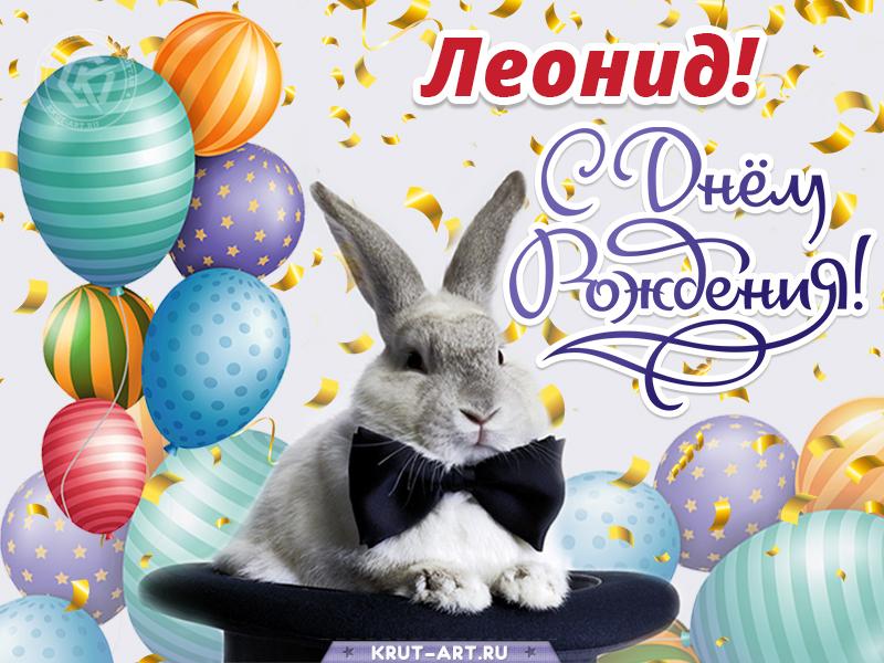 С днем рождения мужчине картинка с именем Леонид