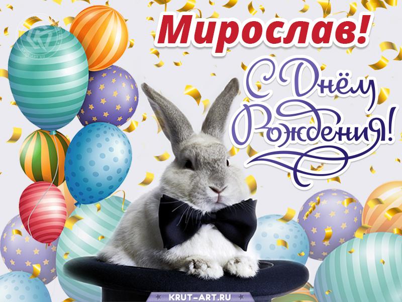 С днем рождения мужчине картинка с именем Мирослав