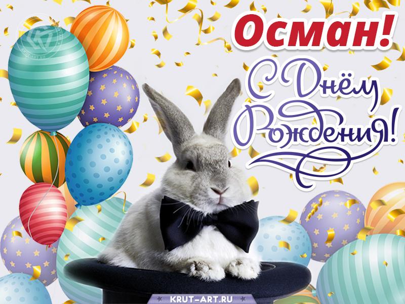 С днем рождения мужчине картинка с именем Осман