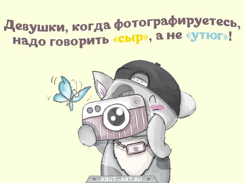 Девушки, когда фотографируетесь, надо говорить «сыр», а не «утюг»