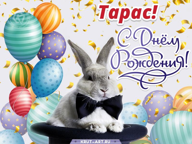 С днем рождения мужчине картинка с именем Тарас