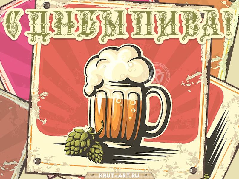 День пива поздравление