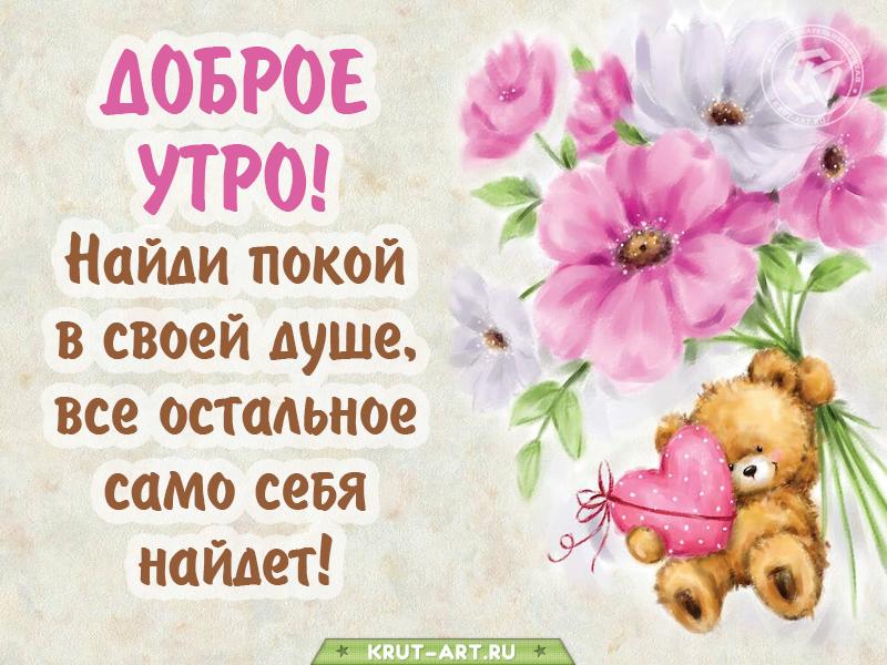 Милое пожелание доброго утра